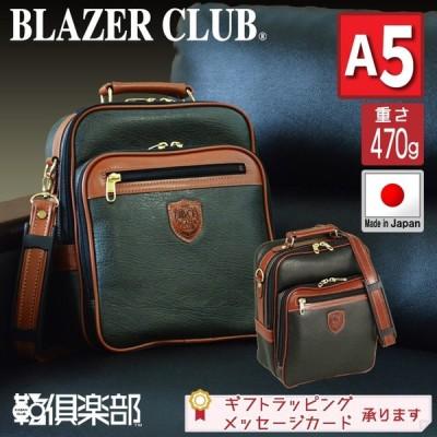 【オマケ付】縦型2wayショルダーバッグ メンズ A5 斜めがけ 小さめ 革風 ブランド 日本製 ポケット多い 豊岡製鞄 KBN16223