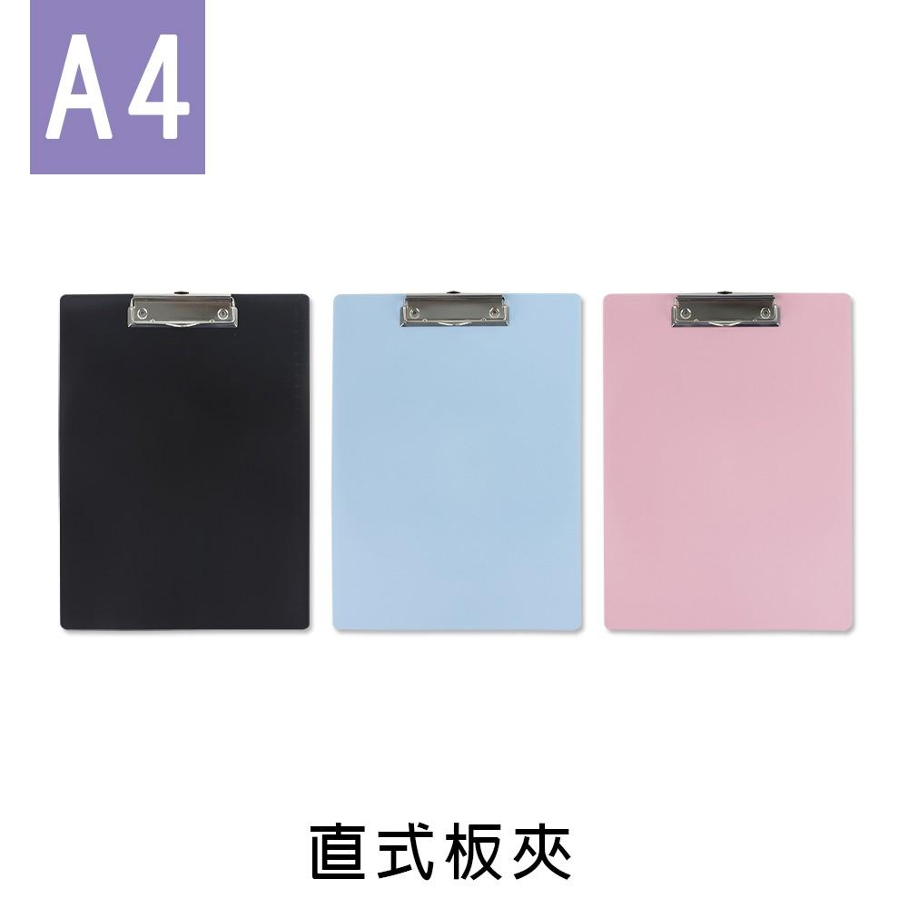 珠友  A4/13K 直式板夾/帳單夾/簽單夾/文件夾(DL-13042)