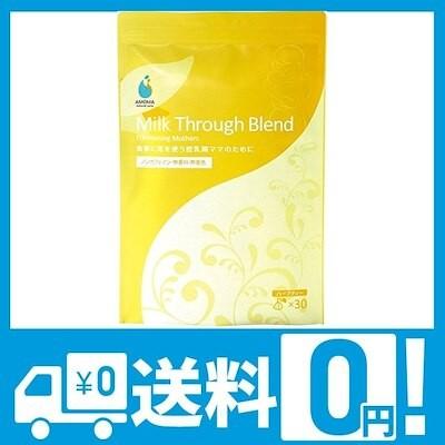 母乳詰まりサポートハーブティー AMOMA ミルクスルーブレンド 2.0g30ティーバッグ 授乳中の飲み物やハー