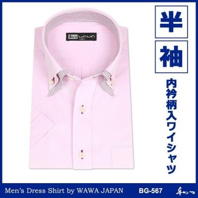 メンズ半袖ワイシャツ(スリムタイプ・ボタンダウン) BG-567 クールビズ・カッターシャツ・Yシャツ・ピンク系・二重襟・細身・速乾