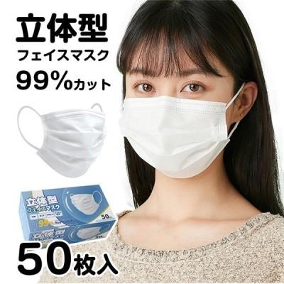 PFE試験99% 翌日発送 家庭用 マスク 50枚入り 在庫あり 箱入り 3層構造 不織布マスク ウィルス対策 飛沫防止 大人 用