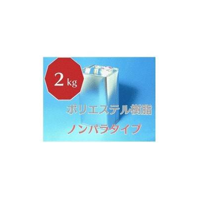 FRP樹脂 ポリエステル樹脂 2kg ノンパラフィン 材料 補修