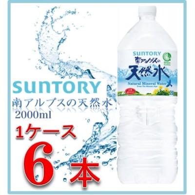 南アルプスの天然水 (計6本) 2L 6本入り×1ケース(サントリー)