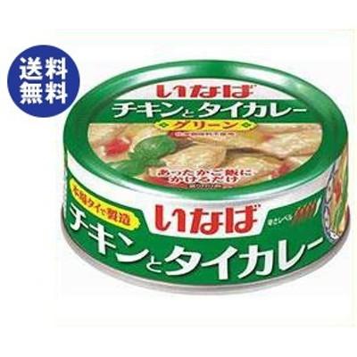 送料無料  いなば食品  チキンとタイカレー  グリーン  125g缶×24個入