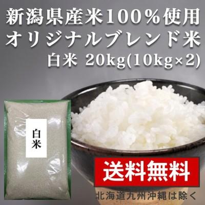 お米 白米 20kg(5kg×4) 送料無料 新潟県産 ブレンド米