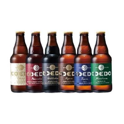 ホワイトデー ギフト 飲み比べセット ビール コエドビール 6種  6本 コエドブルワリー 埼玉県 ビール 送料無料 クール便