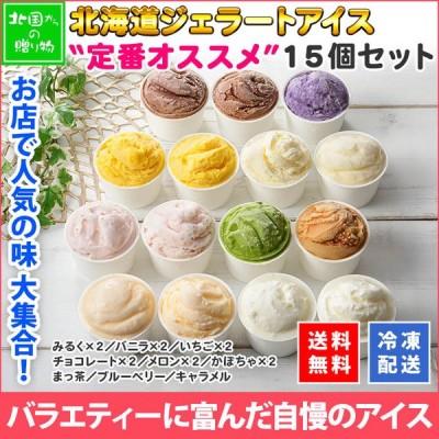 ジェラート 食べ比べ 15個 9種 厳選 手作り アイス 北海道 アイスクリーム ギフト プレゼント 絶品 お取り寄せ スイーツ セット 贈り物