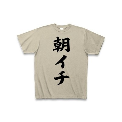 朝イチ Tシャツ(シルバーグレー)