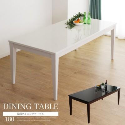 ダイニングテーブル テーブル 180 6人 幅180 ホワイト ブラック 木目 鏡面 シンプル 高級 おしゃれ モダン