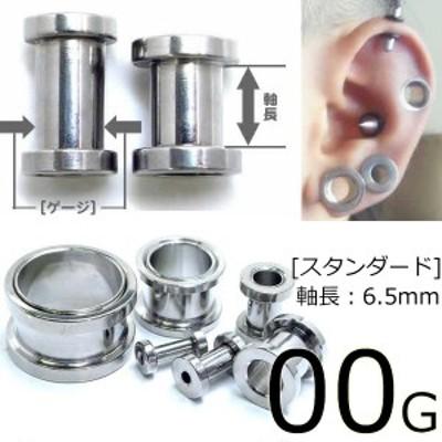 [ 00G スタンダード 高品質 ] トンネル 00ゲージ 00Ga 軸長:6.5mm 定番 ボディピアス サージカルステンレス316L メンズ レディース 低ア