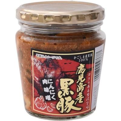 鹿児島ユタカ 鹿児島県産 黒豚 にんにく肉味噌 200g ×2個