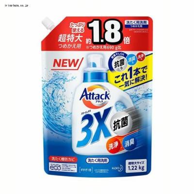 花王 アタック3X つめかえ用 1220g