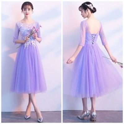 [送料無料] パーティードレス 韓国 韓国ワンピース ライトパープル ドレス 七分袖 上品 レース ブライズメイド パーティー
