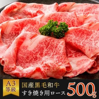 国産 黒毛和牛 A3 等級 すき焼き 肉 すき焼き用牛肉 すき焼き肉  しゃぶしゃぶ肉 ロース 肩ロース スライス 500g 2〜3人前 送料無料