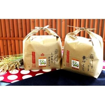 07-14 特別栽培米「夢つくし1.5kgとミルキークイーン1kg」食べ比べセット(Nouhan農繁)