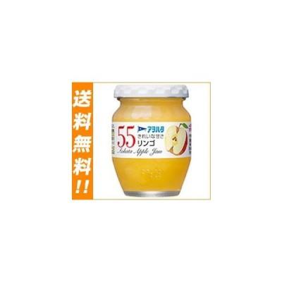 送料無料 アヲハタ 55 リンゴ 150g瓶×12個入