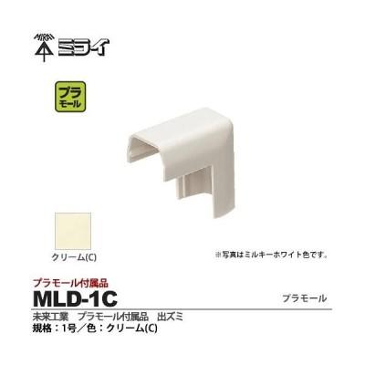 【未来工業】 ミライ プラモール付属品 出ズミ 規格:1号 色:クリーム MLD-1C