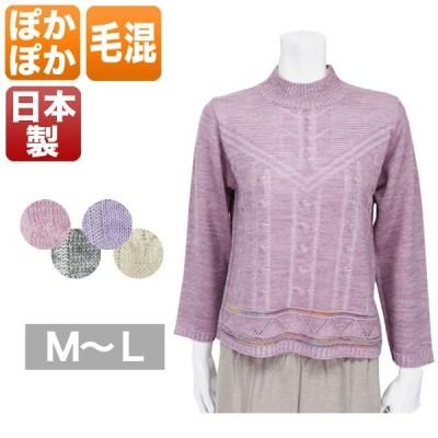 セーター レディース 毛混 ピンク パープル グレー ベージュ 日本製