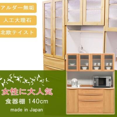 食器棚 幅140cm ナチュラル ウォールナット(ブラウン) 上下分割式完成品  キッチンボード モイス(moiss)仕様 SYHC alders-140k 開梱設置送料無料