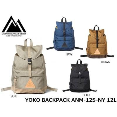 アノニムクラフツマンデザイン バックパック YOKO BACKPACK ANM-12S-NY 12L ANONYM CRAFTSMAN DESIGN ANM12SNY