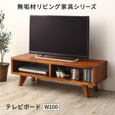 テレビ台 テレビボード TV台 TVボード ローボード リビングボード ロータイプ 無垢材 W100 幅100 おしゃれ 北欧 木製 天然木 Alberta