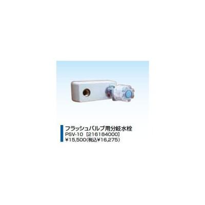 ネポン 関連部材 【PSV-10】(216184000) プリティーナ フラッシュバルブ用分岐水栓