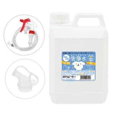 おさんぽあとの洗浄水 2L 高性能ホースノズルセット 除菌&消臭 100ppm 関東当日便