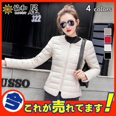 値下げ ダウンコート ジャケット コート レディース 中綿 アウター 秋 冬 コーデ 可愛い ゆったり 暖かい 防寒 軽量 シンプル 大きいサイズ