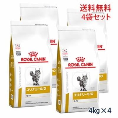【C】ロイヤルカナン 猫用 ユリナリーS/O ライト ドライ 4kg(4袋セット)療法食
