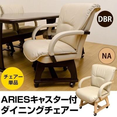 ARIES キャスター付きダイニングチェア HTL-01