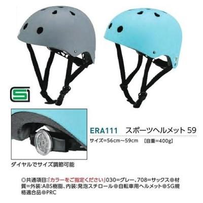 エバニュー スポーツヘルメット59 ERA111 <2021CON>