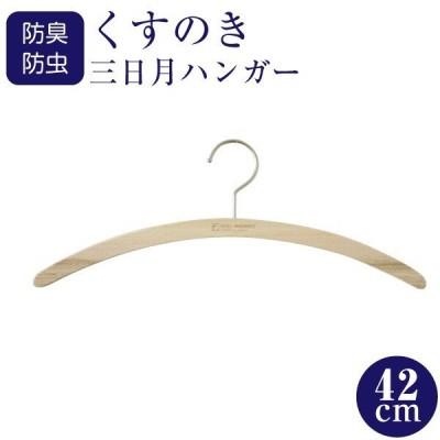 香る九州産の楠を使用したくすのき三日月ハンガー 男性に最適な42cm