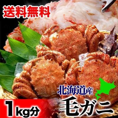3尾で1kg前後 毛ガニ(小) 北海道産プレミアム品 一級堅品けがに カニ味噌(蟹のかにみそ)入 ボイル加熱済み