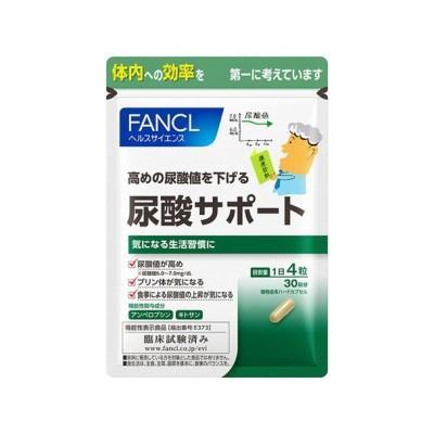 ファンケル 尿酸サポート1袋(約30日分)