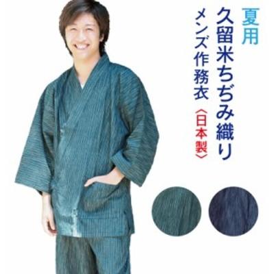 作務衣 日本製 春夏 男性 さむえ メンズ 送料無料(離島を除く)