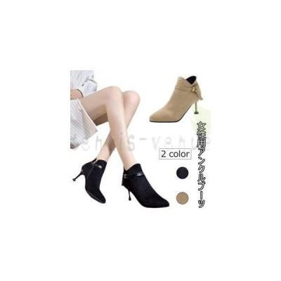 ブーティー 女性 アンクルブーツ ハイヒール ブーツ レディース ピンヒール ショートブーツ レトロ 靴 ポインテッドトゥ 美脚 通勤