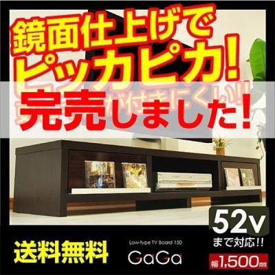 テレビ台 AVラック テレビボード ローボード(150TVボード) GAGA2(ガガ2)タモ無垢、タモ突板