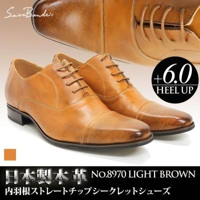 ビジネスシューズ 日本製本革 シークレットシューズ ヒールアップ 内羽根 ストレートチップ メンズ 革靴 身長 脚長 通勤