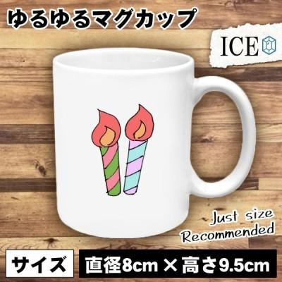ろうそく おもしろ マグカップ コップ 陶器 可愛い かわいい 白 シンプル かわいい カッコイイ シュール 面白い ジョーク ゆるい プレゼント プレゼント ギフト