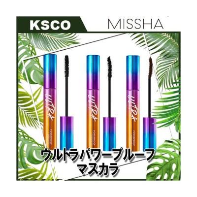 NEW 新商品 MISSHA ミシャ (リニューアル) ウルトラ パワー プルーフ マスカラ 韓国コスメ 正規品