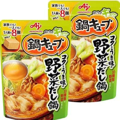 味の素 「鍋キューブ」コクとうま味の野菜だし鍋 8個入パウチ 2個