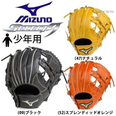 ミズノ MIZUNO 軟式グローブ グラブ セレクトナイン 少年用 軟式 ジュニア オールラウンド用 サイズS 1AJGY20820 軟式野球 少年野球 野球用品 スワロースポーツ