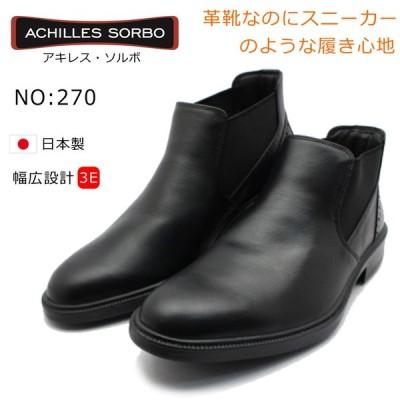 アキレス ソルボ 270 SRM2700 SORBO メンズ 紳士靴 サイドゴアブーツ ビジネス コンフォート 本革 日本製 ブラック 黒