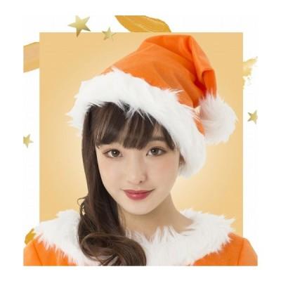 NEW サンタ帽子(オレンジ)  /カラフル サンタ 帽子 カラー帽子 クリスマス カラーサンタ サンタクロース コスチューム クリスマス 衣装 (873778)