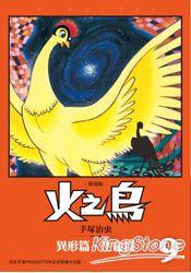 火之鳥復刻版09