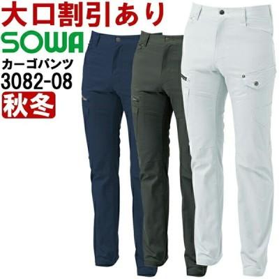作業服 桑和 SOWA カーゴパンツ 3082-08 70cm-88cm 秋冬 ストレッチ 作業着 メンズ