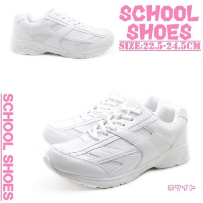 レディーススクールシューズ レディーススニーカー ホワイトシューズ 通学シューズ 学生靴 リハビリシューズ