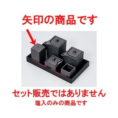 盆付カスター 和食器 / いぶし黒角型一穴塩入 寸法:4.1 x 4.1 x 7.3cm