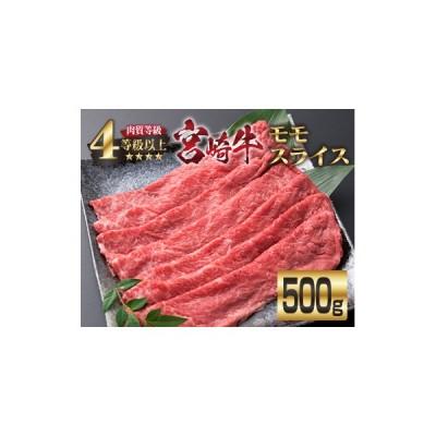 ふるさと納税 C36-191 <肉質等級4等級以上>宮崎牛モモスライス(500g) 宮崎県日南市