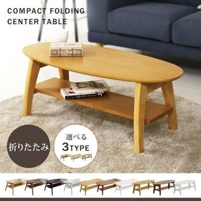 テーブル おしゃれ 脚 センターテーブル リビングテーブル ローテーブル 北欧  折れ脚 折りたたみテーブル 95780